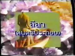Thai classic ban tuk lab tad suang