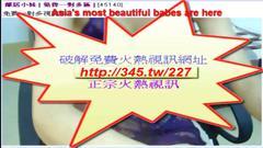 amateur, asian, babes, swinger, taiwan, umiform, webcam