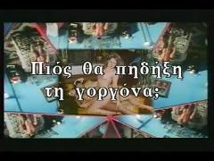 Greek porn 70-80s (pios tha pidixi ti gorgona?) prt1-gr2