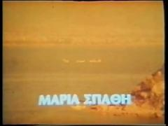 Story of a hole greek classic rare movie part 4